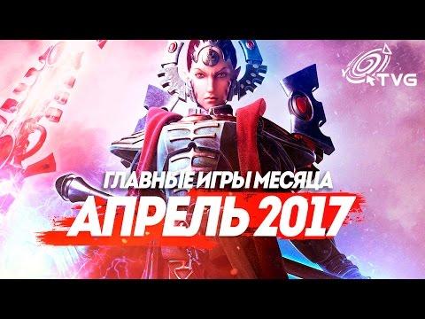 Самые Ожидаемые Игры 2017: АПРЕЛЬ   ГЛАВНЫЕ ИГРЫ МЕСЯЦА [ПО ВЕРСИИ TVG] (видео)