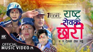 Aaudai Chha Hai Dashain Tihar - Khuman Adhikari & Januka Kunwar