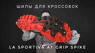 Сменный комплект шипов для беговых кроссовок La Sportiva Шипы с ключом  A.T.GRIP SPIKE
