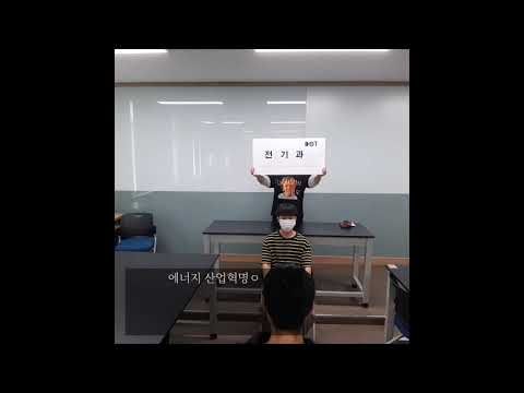 대전과기대 전기과 홍보영상