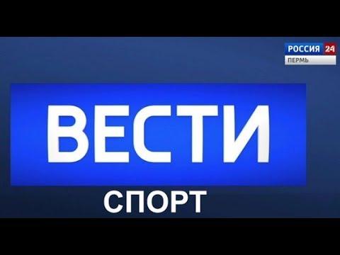 Пермь. Вести Спорт 22.01.2018 - DomaVideo.Ru