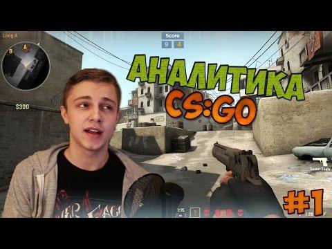 АНАЛИТИКА CS:GO #1 - Хайзенберг и его бомба (Пилот)