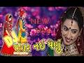 New Timli 2017 II Dj Vagar Nai Re Painu II Full Audio Song II Mavtar Films
