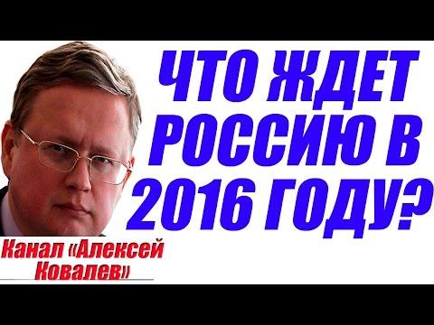 Михаил Делягин – Что начнется в России в первой половине 2016 года?