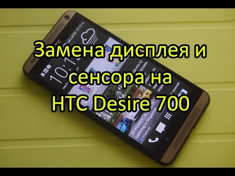Замена сенсорного экрана на телефоне htc своими руками