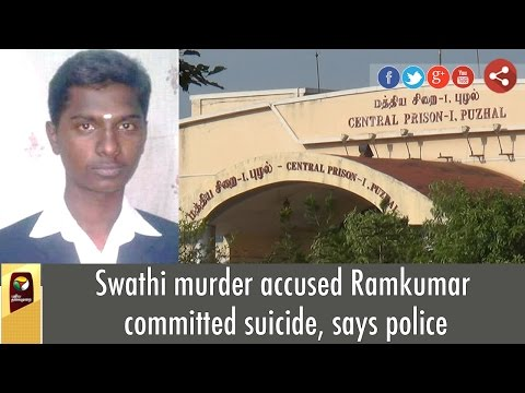 Swathi-murder-accused-Ramkumar-committed-suicide-says-police