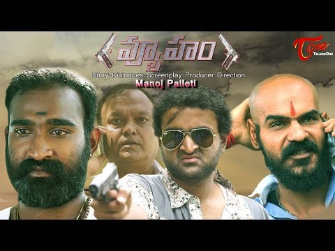 VYUHAM | Telugu Short Film 2017 | Directed by Manoj Palleti