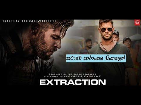 Extraction Movie story (සිංහලෙන්)