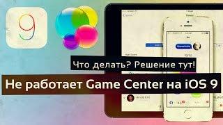Что делать если не работает Game Center на iOS 9? Устраняем критический баг, ios 9, ios, iphone, ios 9 ra mat