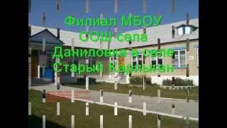 филиал МБОУ СОШ с.Даниловка в с.Старый Карлыган