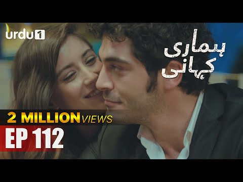 Hamari Kahani   Bizim Hikaye   Urdu Dubbing   Episode 112   Urdu1 TV   17 June 2020