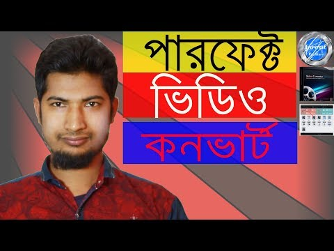 how to convert perfectly video in bangla