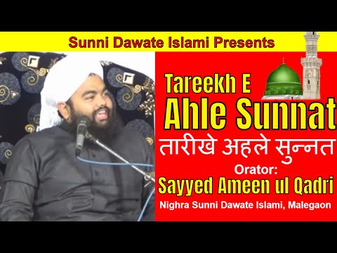 Video Sayyed Aminul Qadri new bayan - Tareekh E Ahle Sunnat download in MP3, 3GP, MP4, WEBM, AVI, FLV January 2017
