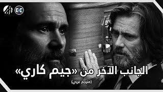 Video من الكوميديا إلى التراجيديا - جيم كاري كما لم تعرفه من قبل! (مترجم عربي) MP3, 3GP, MP4, WEBM, AVI, FLV Oktober 2018
