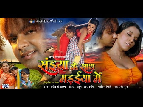 सईया के साथ मड़इया में - Full Film | Saiya Ke Sath Madaiya Me - Bhojpuri Hit Movie | 2015 Film