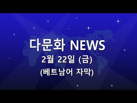 대표 홍보영상:[다솜고]다문화 기술인재 배출, 제5회 졸업식(6분47초부터)
