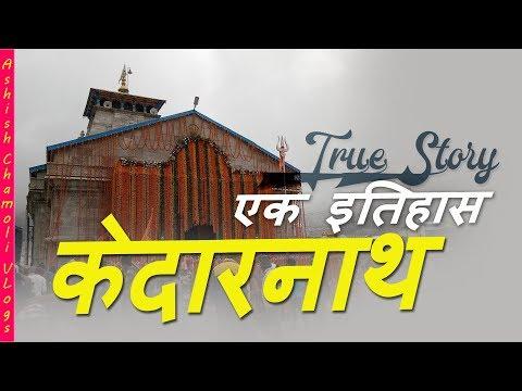 केदारनाथ - एक इतिहास - Story of Kedarnath