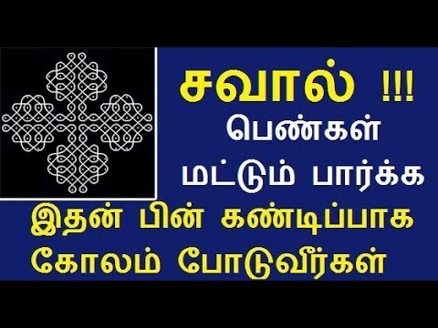 special about kolam design | kolam with dots | Rangoli | Meaning  of kolam |Margali matha kolam