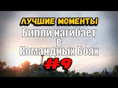 18+ Билли нагибает в Командных Боях | ОНЛАЙН #9 | World of Tanks (видео)