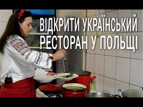 Наші в Польщі. Оксана Устінова відкрила в Бидгощі український ресторан
