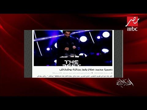 """عمرو أديب يعلق على فوز محمد صلاح بجائزة """"بوشكاش"""" لهدف العام"""