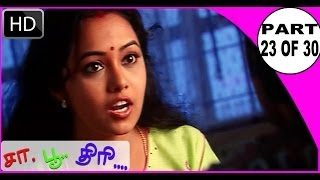 XxX Hot Indian SeX Saa Boo Thiri Full Length Tamil Movie HD Part 23 .3gp mp4 Tamil Video