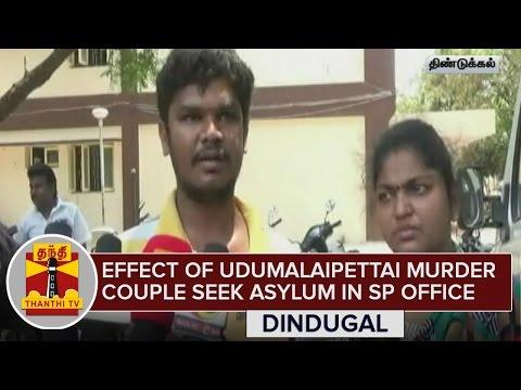 Effect-of-Udumalaipettai-Murder--Couple-seek-asylum-in-Dindugal-SP-Office-ThanthI-TV