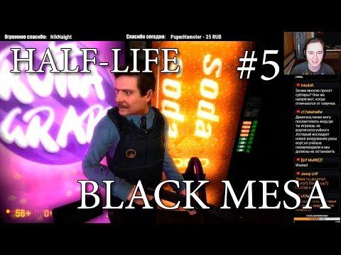 BLACK MESA 2018 #5 (Стрим #45) Качество - Запись в файл