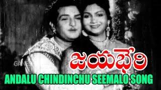 Raja Nandini Songs - Andalu Chindinchu Seemalo - NT Rama Rao, Anjali Devi