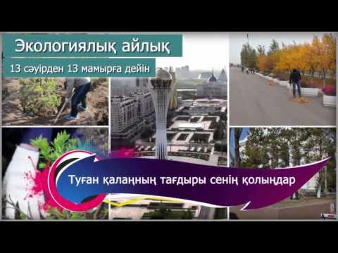 Астанада экологиялық айлық өтуде