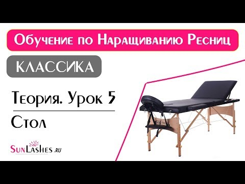 Наращивание ресниц Обучение Теория Урок 5. Как выбрать массажный стол для работы.