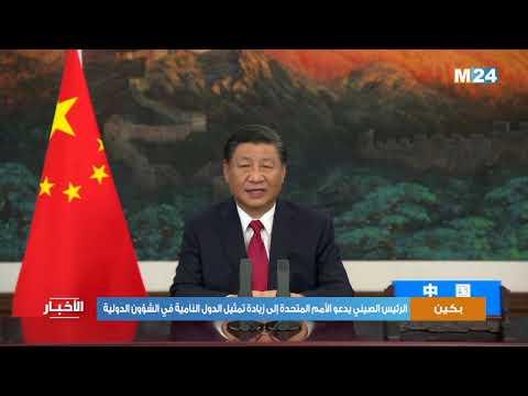 الرئيس الصيني يدعو الأمم المتحدة إلى زيادة تمثيل الدول النامية في الشؤون الدولية