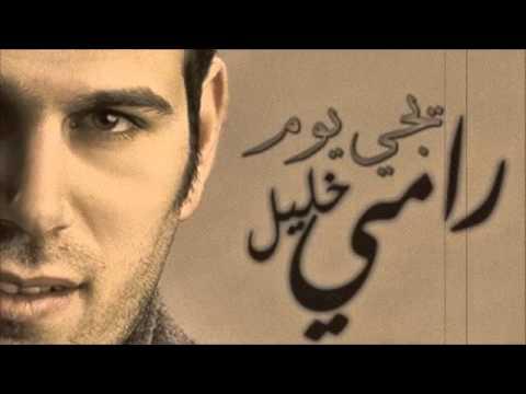 Rami Khalil - Sodfa رامي خليل - صدفه
