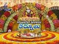 Sri Prasannanjaneya Sai Baba Mandiram   Kurnool   Teerthayatra   28th December 2017   Full Episode - Video