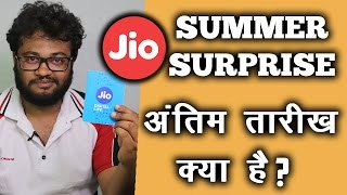 Jio News :- Last Recharge Date of Jio Summer Surprise Offer | Hurry Up