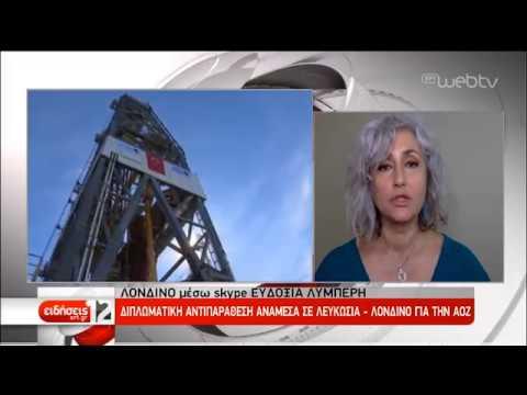 Διπλωματική αντιπαράθεση μεταξύ Λευκωσίας-Λονδίνου για την ΑΟΖ | 15/05/2019 | ΕΡΤ