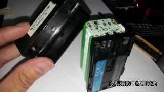 改裝攝影器材鋰電池