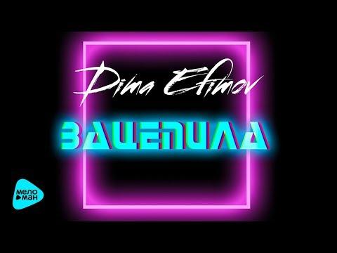 Дима Ефимов  - Зацепила (Official Audio 2017)