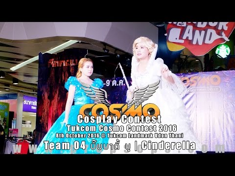 Cosmo & Cosmeeting 2016 Cosplay Contest Team 4 | บั๊บบาดี้ บู – Cinderella