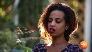 EBS Special Christmas Show - የዉሀ ስጦታ/ A Must Watch Show !!!