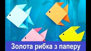 ТВ7+. Золота рибка з паперу