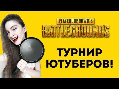 ТУРНИР ЮТУБЕРОВ! WYCC220, VOLKOFRENIA, WELOVEGAMES, STIKS — PLAYERUNKNOWN'S BATTLEGROUNDS