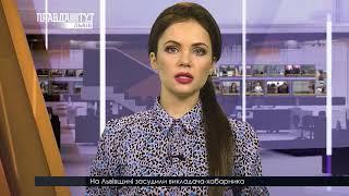 Випуск новин на ПравдаТУТ Львів 10 січня 2017