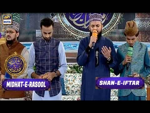 Video Segment: - Midhat-e-Rasool - Mustafa Jaane Rehmat Pe Lakhon Salam - 16th June 2017 download in MP3, 3GP, MP4, WEBM, AVI, FLV January 2017