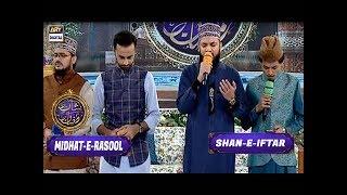 Video Segment: - Midhat-e-Rasool - Mustafa Jaane Rehmat Pe Lakhon Salam - 16th June 2017 MP3, 3GP, MP4, WEBM, AVI, FLV Februari 2019