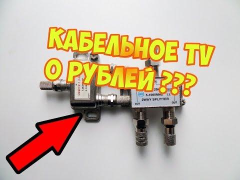 Как НЕ платить за кабельное TV ?