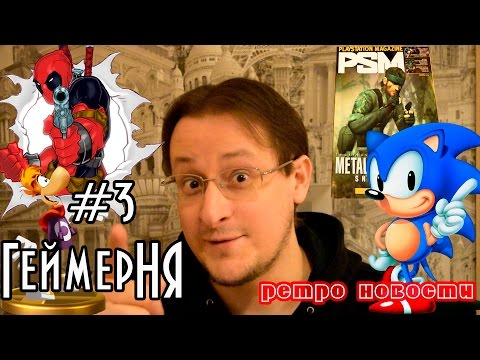ГеймерНЯ #3 - Sonic, PlayStation Magazine 2004, Ubisoft, Deadpool