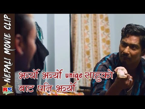 (झर्यो झर्यो Uniqe साहु को बट पनि झर्यो     Nepali Movie Clip     LUKAMARI - Duration: 4 minutes, 5 seconds.)