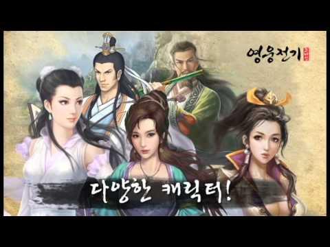 Video of 영웅전기 - 김용 정통무협 세계관