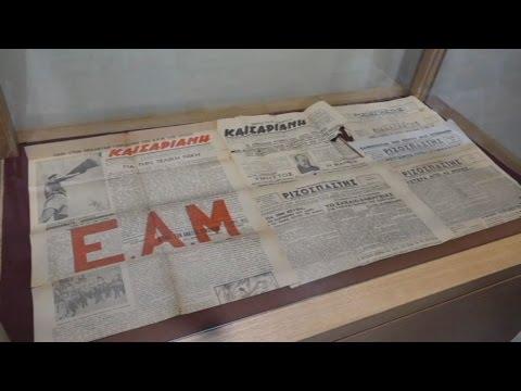 Eγκαίνια του Μουσείου EAMικής Εθνικής Αντίστασης στην Καισαριανή
